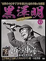 黒澤明 DVDコレクション 45号『消えた中隊 ソ満国境2号作戦』 [分冊百科]