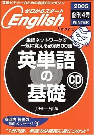 ゼロからスタート English (イングリッシュ) 2006年 01月号