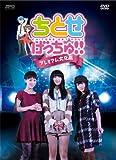 (Animation) - Chitose Get You!! Premium Bunkasai [Edizione: Giappone] [Italia] [DVD]
