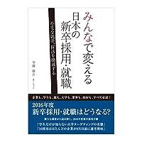 みんなで変える日本の新卒採用・就職―不毛な就活、採活を撲滅する