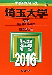 埼玉大学(文系) (2016年版大学入試シリーズ)・赤本・過去問