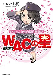 WACの星<入隊篇>』 written by シロハト桜さん
