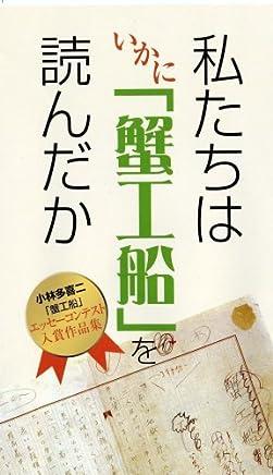 Watakushitachi wa ikani kanikōsen o yondaka : Kobayashi takiji kanikōsen essē kontesuto nyūshō sakuhinshū.