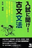 入試に聞け! 古文文法 (YELL books)