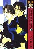 イケナイコトカイ 1 (ビーボーイコミックス)