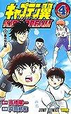 キャプテン翼 KIDS DREAM 4 (ジャンプコミックス)