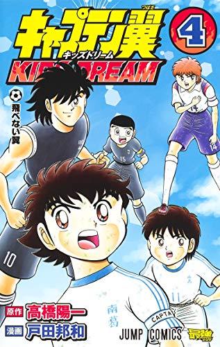 キャプテン翼 KIDS DREAM 4 _0