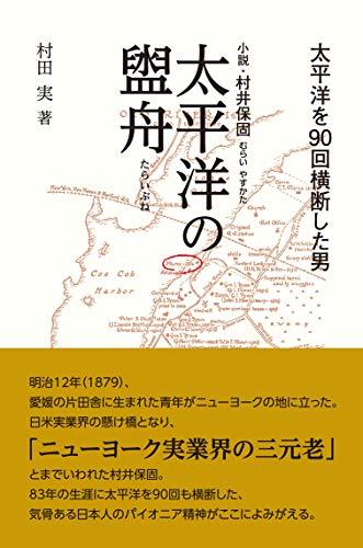 太平洋の盥舟 小説・村井保固