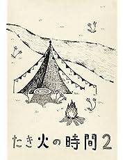 たき火の時間2 [DVD]
