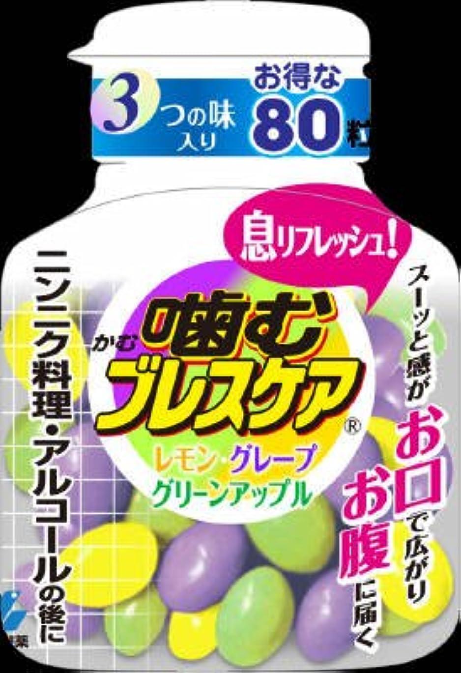 計算する歴史純度【徳用サイズ】小林製薬 噛むブレスケア ボトル アソート 80粒 (レモン、グレープ、グリーンアップル味)×48点セット (4987072027103)