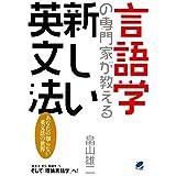 言語学の専門家が教える新しい英文法