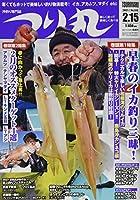 つり丸 2021年 2/15 号 [雑誌]