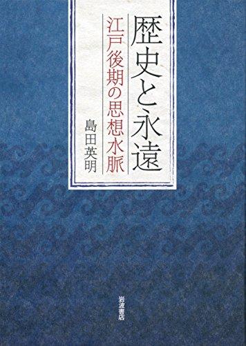 歴史と永遠――江戸後期の思想水脈の詳細を見る