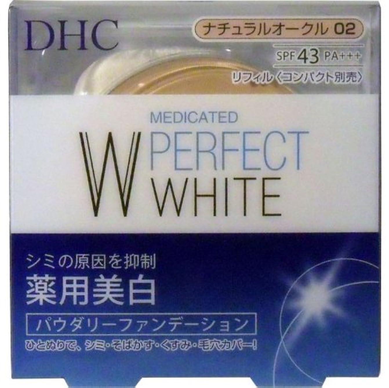 ニッケル試験ベッドつけたての美しい透明感がずっと持続!DHC 薬用美白パーフェクトホワイト パウダリーファンデーション ナチュラルオークル02 10g【5個セット】