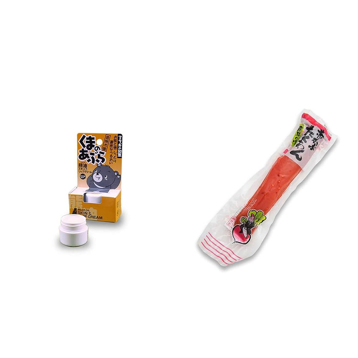 アルカイックリア王むさぼり食う[2点セット] 信州木曽 くまのあぶら 熊油スキン&リップクリーム(9g)?赤かぶたくあん(220g)
