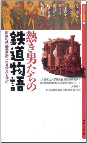 熱き男たちの鉄道物語 (新なにわ塾叢書4)の詳細を見る