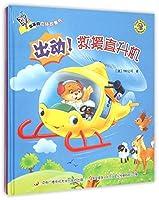 弹出来的立体故事书——出动!救援直升机