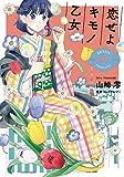 恋せよキモノ乙女 7 (BUNCH COMICS)