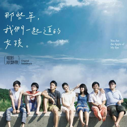 You Are the Apple of My Eye (Original Soundtrack)