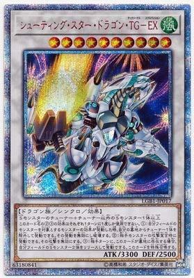 遊戯王 第10期 LGB1-JP017 シューティング・スター・ドラゴン・TG-EX【20thシークレットレア】