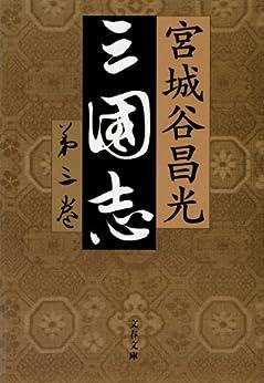 [宮城谷昌光]の三国志 第三巻 (文春文庫)