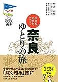 てくてく歩き 大きな文字で読みやすい 奈良ゆとりの旅 (ブルーガイドてくてく歩き)