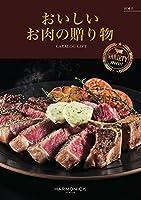 ハーモニック グルメカタログギフト おいしいお肉の贈り物 HMOコース 包装紙:ハッピーバード
