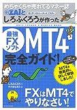 めちゃくちゃ売れてるマネー誌ザイとしろふくろうが作った最強FXソフトMT4完全ガイド