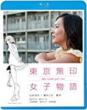 東京無印女子物語[Blu-ray/ブルーレイ]