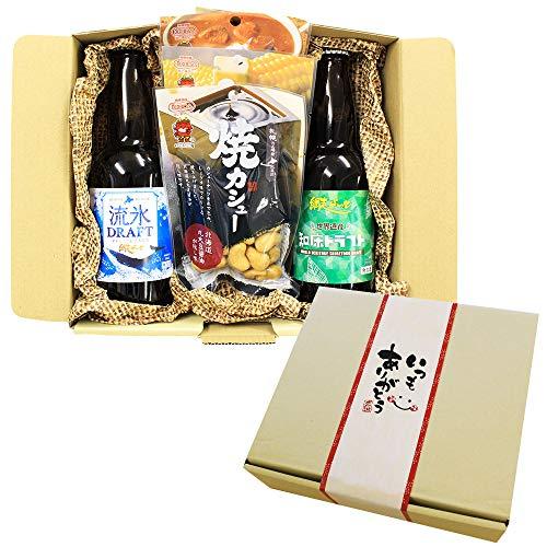 御礼 御祝 ギフト 網走 クラフトビール 飲み比べ カシューナッツ 3種 流氷 知床 ドラフト 北国からの贈り物