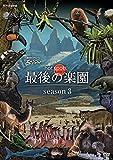 NHKスペシャル ホットスポット 最後の楽園 season3