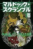 マルドゥック・スクランブル(6) (週刊少年マガジンコミックス)