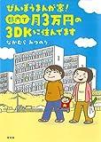 びんぼうまんが家!都内で月3万円の3DKに住んでます (まんがタイムコミックス)