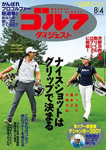 週刊ゴルフダイジェスト 2020年 08/04号 [雑誌]