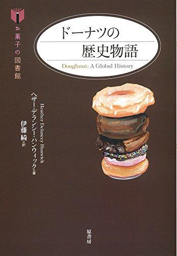 ドーナツの歴史物語 (お菓子の図書館)