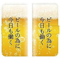 LG V60 ThinQ 5G L-51A 対応 スマホケース 全機種対応 手帳型 おもしろ 面白い おもしろい ビール 居酒屋 飲み物 ドリンク 挨拶 泡 スマートフォン ケース