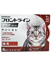【動物用医薬品】フロントライン プラス キャット 猫用 0.5mL×6本入