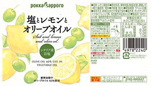 ポッカサッポロ 塩とレモンとオリーブオイル180ml