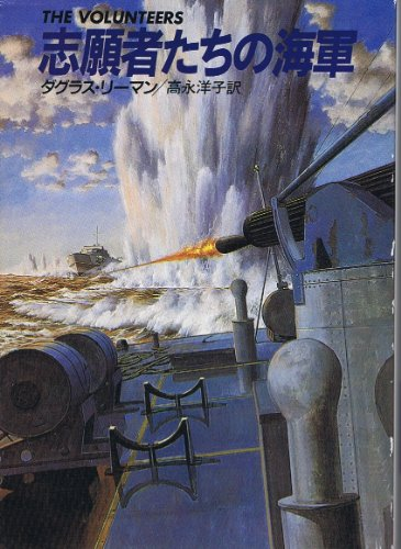 志願者たちの海軍 (ハヤカワ文庫NV)