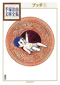 [手塚治虫]のブッダ 手塚治虫文庫全集(1)
