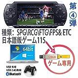 第四弹 パソコン用ゲーム 日本語pspゲーム115種類内蔵 windows 64bitアーケードゲーム機 パンドラボックス
