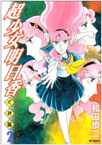超少女明日香 式神編 2 MFコミックス
