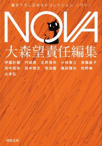 NOVA1【完全版】 (河出文庫)