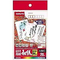 コクヨ カラーLBP&IJP用はがき用紙(和紙)20枚×5