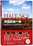 half the sky (Chinese Edition)