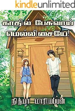 காதில் பேசுவாய் மெல்லிசையே : Kaathil Pesuvaai Mellisaiye (Tamil Edition)