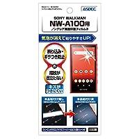 ASDEC SONY Walkman NW-A100 フィルム/NW-A105 NW-A105PNM NW-A105DI NW-A100TPS NW-A105HN NW-A106 NW-A107 対応 ノングレアフィルム3 日本製 防指紋 気泡消失 映り込み防止 NGB-SW30/ソニーウォークマンAシリーズ