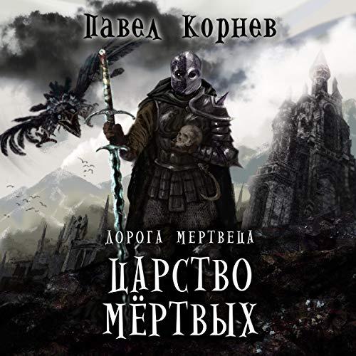 Мёртвый вор российский боевик 2018 богнар