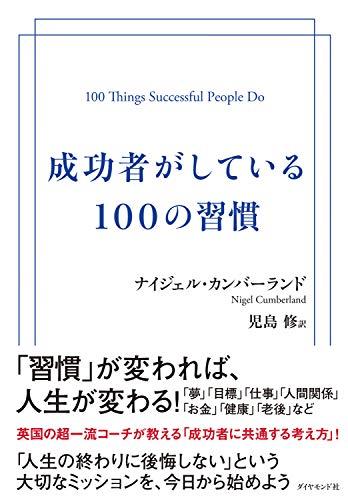 成功者がしている100の習慣