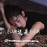 抖音EGM(原版)